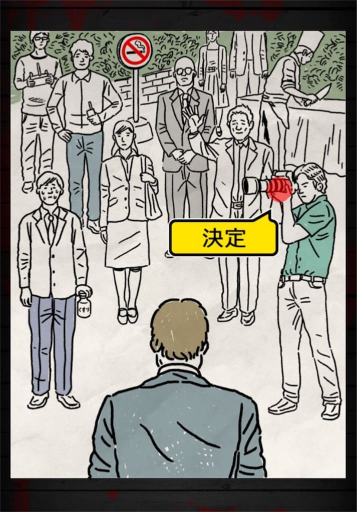 【謎解き 殺人事件BEST】 FILE.18「大統領を守れ」の攻略1