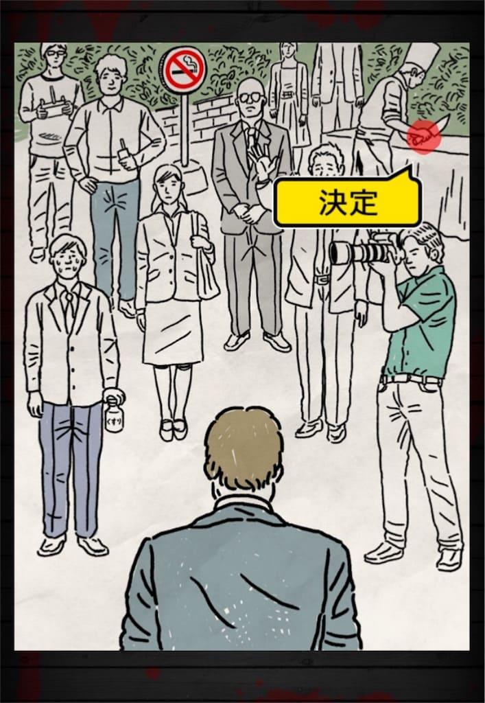 【謎解き 殺人事件BEST】 FILE.18「大統領を守れ」の攻略2