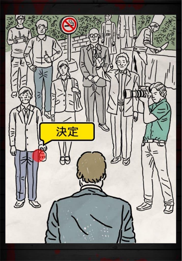 【謎解き 殺人事件BEST】 FILE.18「大統領を守れ」の攻略3