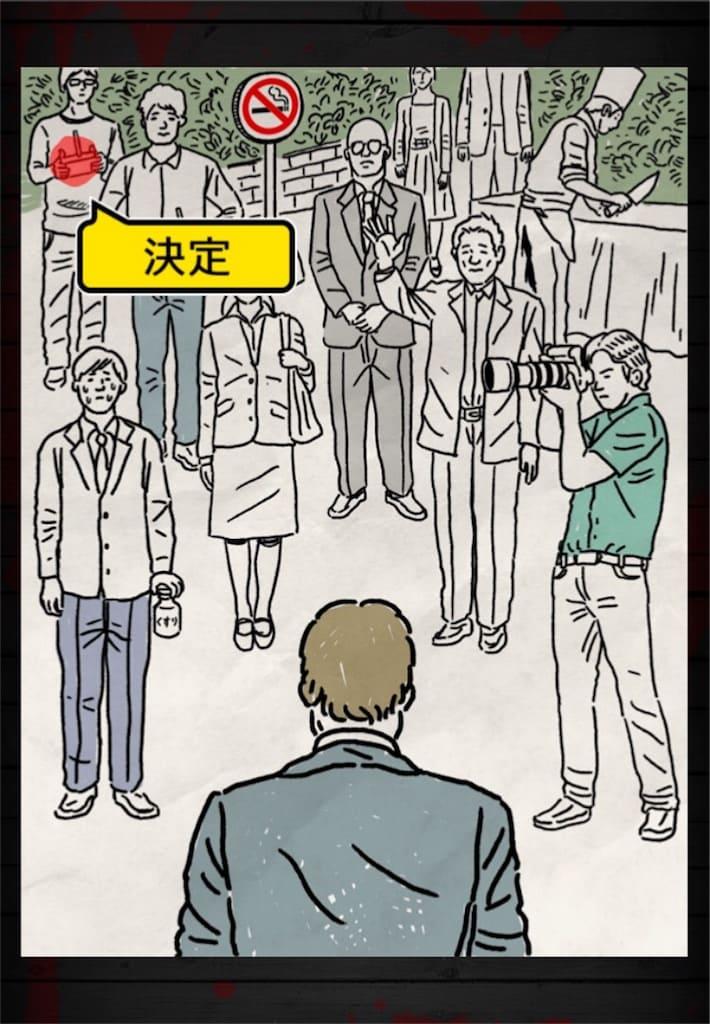 【謎解き 殺人事件BEST】 FILE.18「大統領を守れ」の攻略4