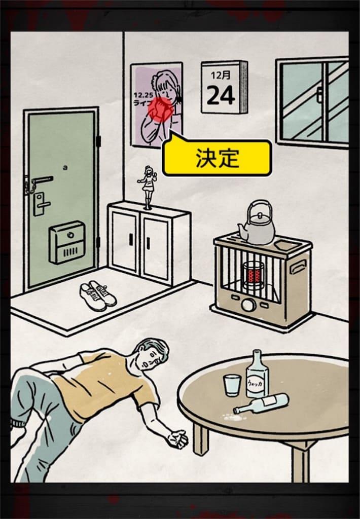 【謎解き 殺人事件BEST】 FILE.06「殺意の感じられない死体」の攻略3