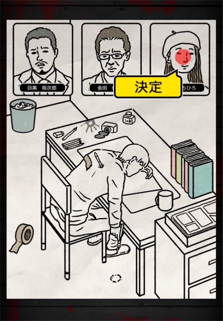 【謎解き 殺人事件BEST】 FILE.16「死体は語る」の攻略4