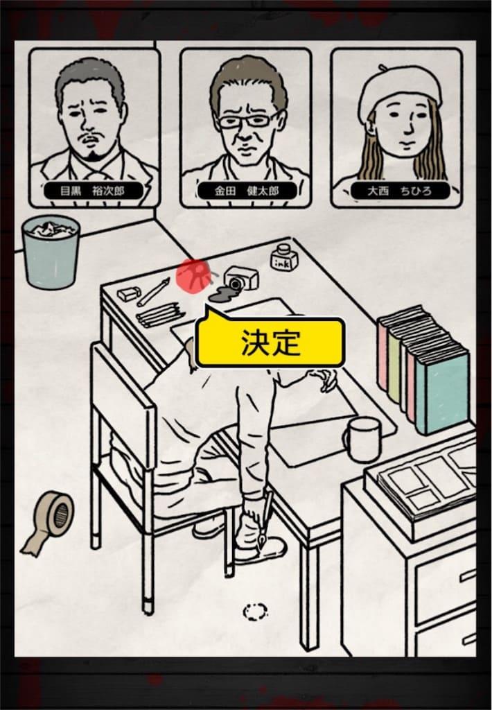 【謎解き 殺人事件BEST】 FILE.16「死体は語る」の攻略3