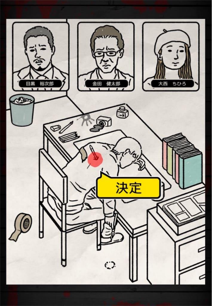 【謎解き 殺人事件BEST】 FILE.16「死体は語る」の攻略1