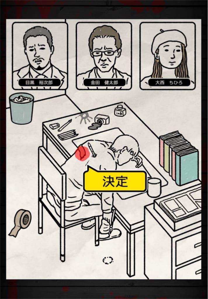 【謎解き 殺人事件BEST】 FILE.16「死体は語る」の攻略2