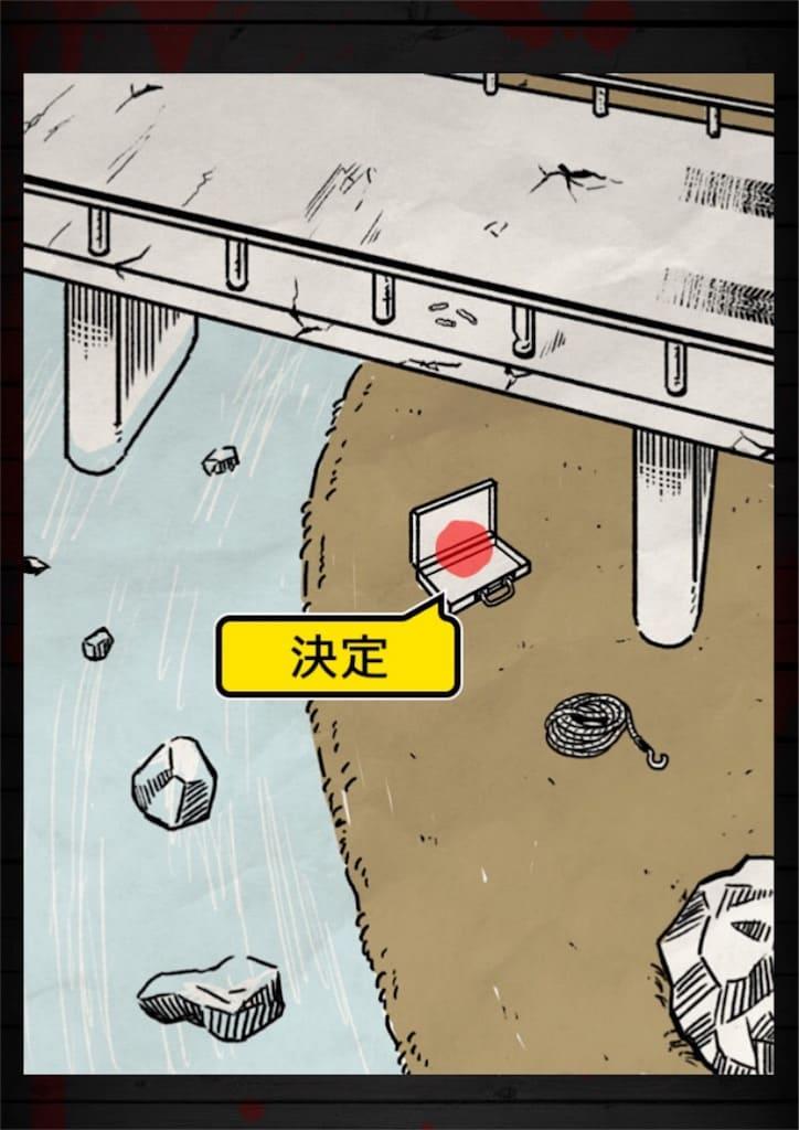 【謎解き 殺人事件BEST】 FILE.15「1億円はどこに消えた?」の攻略1