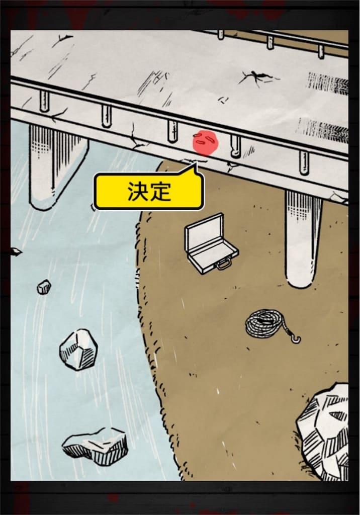 【謎解き 殺人事件BEST】 FILE.15「1億円はどこに消えた?」の攻略3