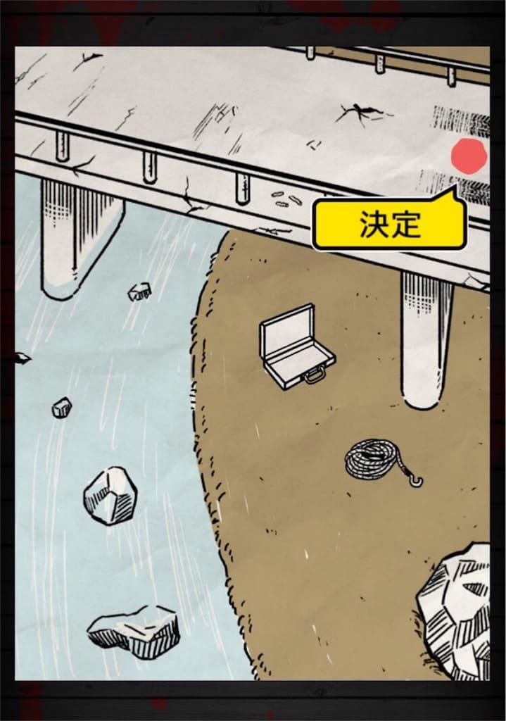 【謎解き 殺人事件BEST】 FILE.15「1億円はどこに消えた?」の攻略4