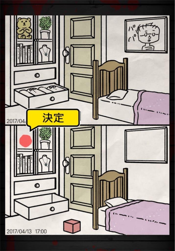 【謎解き 殺人事件BEST】 FILE.14「誘拐事件じゃなかった」の攻略2