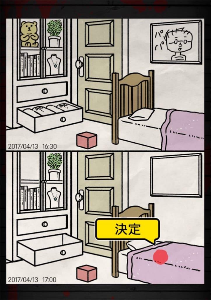 【謎解き 殺人事件BEST】 FILE.14「誘拐事件じゃなかった」の攻略3