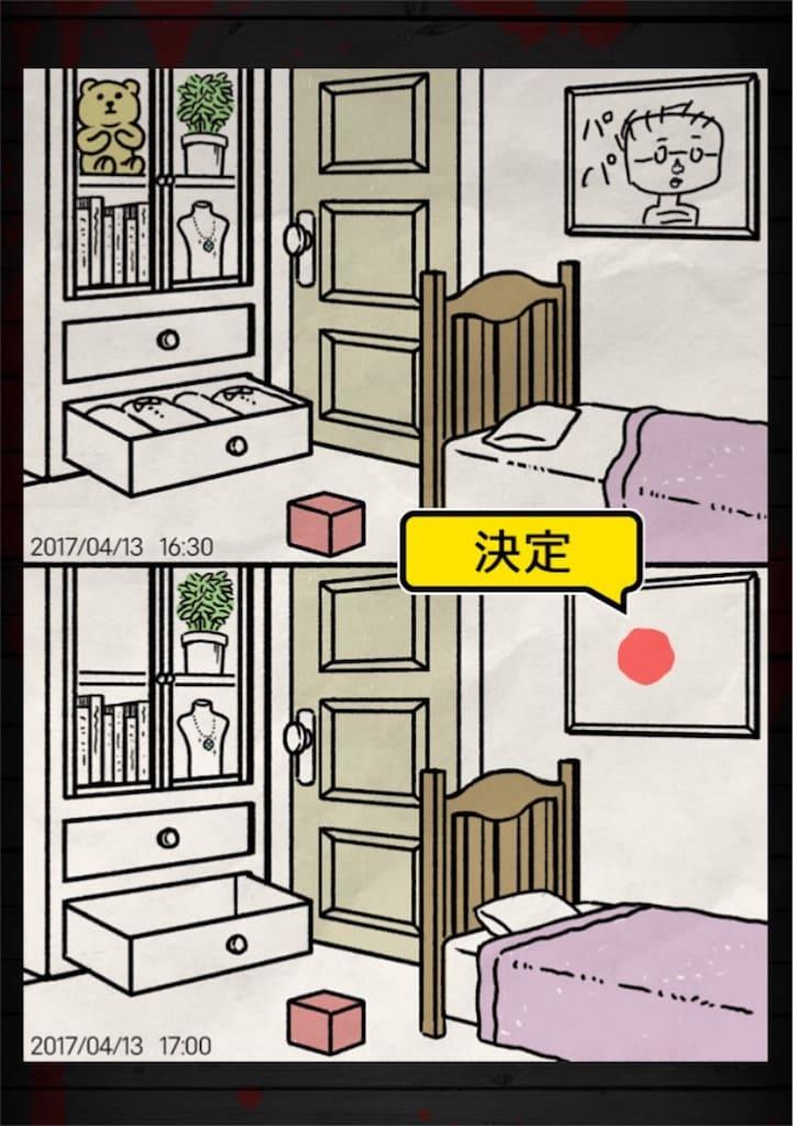 【謎解き 殺人事件BEST】 FILE.14「誘拐事件じゃなかった」の攻略4