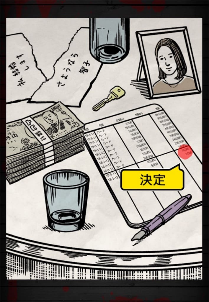 【謎解き 殺人事件BEST】 FILE.13「見栄っ張りが招いた悲劇」の攻略1