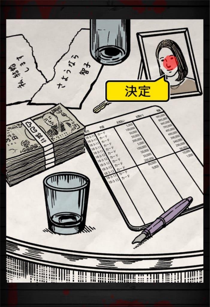 【謎解き 殺人事件BEST】 FILE.13「見栄っ張りが招いた悲劇」の攻略2
