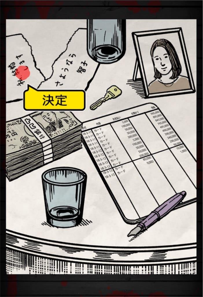 【謎解き 殺人事件BEST】 FILE.13「見栄っ張りが招いた悲劇」の攻略3