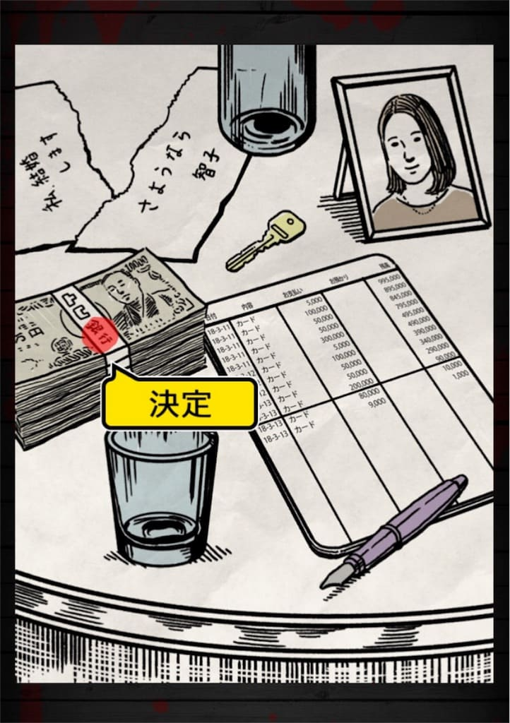 【謎解き 殺人事件BEST】 FILE.13「見栄っ張りが招いた悲劇」の攻略4