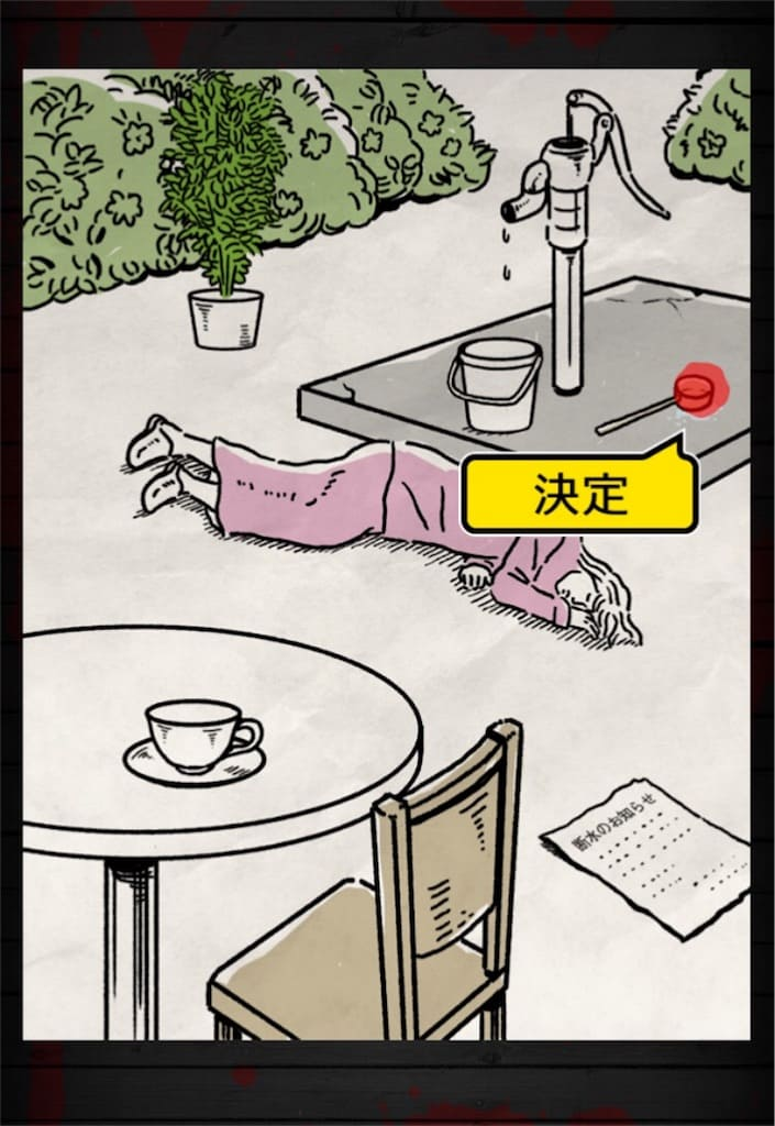 【謎解き 殺人事件BEST】 FILE.12「死のお茶会」の攻略3