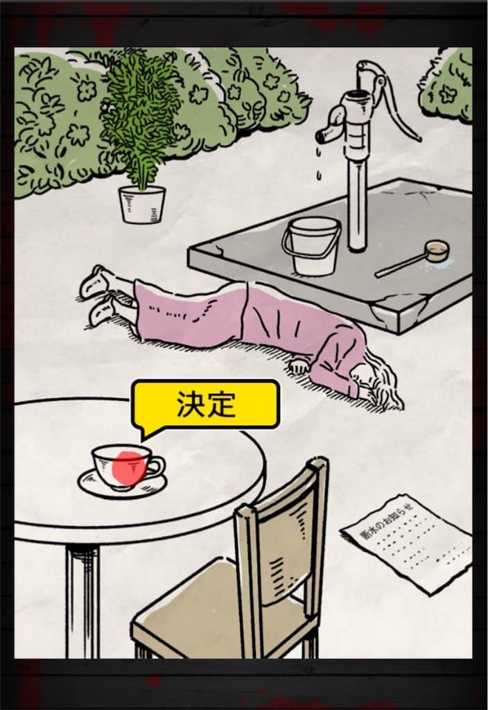【謎解き 殺人事件BEST】 FILE.12「死のお茶会」の攻略2
