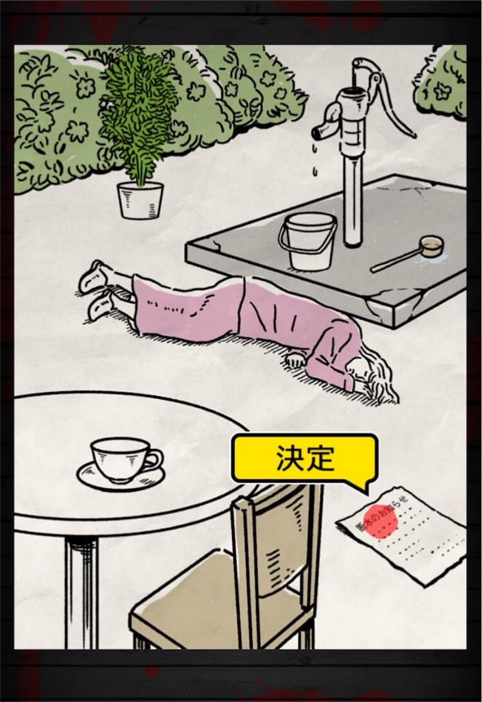 【謎解き 殺人事件BEST】 FILE.12「死のお茶会」の攻略1