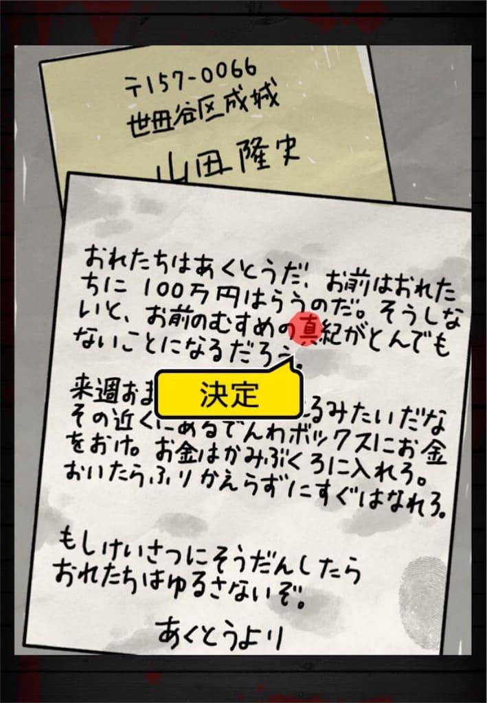 【謎解き 殺人事件BEST】 FILE.11「要領を得ない脅迫状」の攻略1