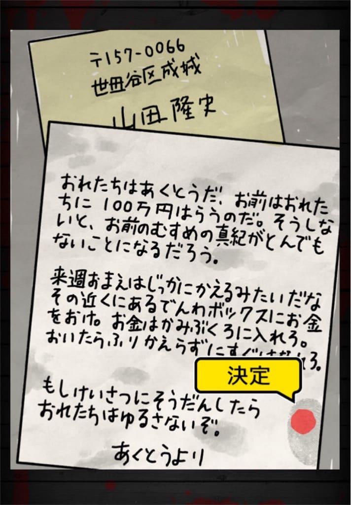 【謎解き 殺人事件BEST】 FILE.11「要領を得ない脅迫状」の攻略2