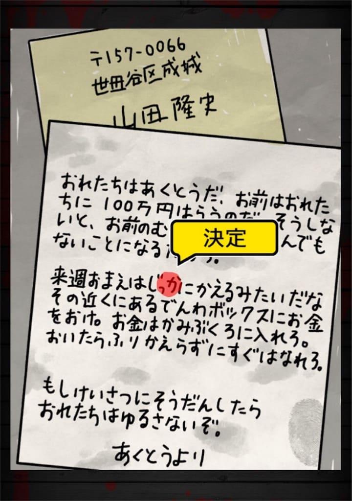 【謎解き 殺人事件BEST】 FILE.11「要領を得ない脅迫状」の攻略3