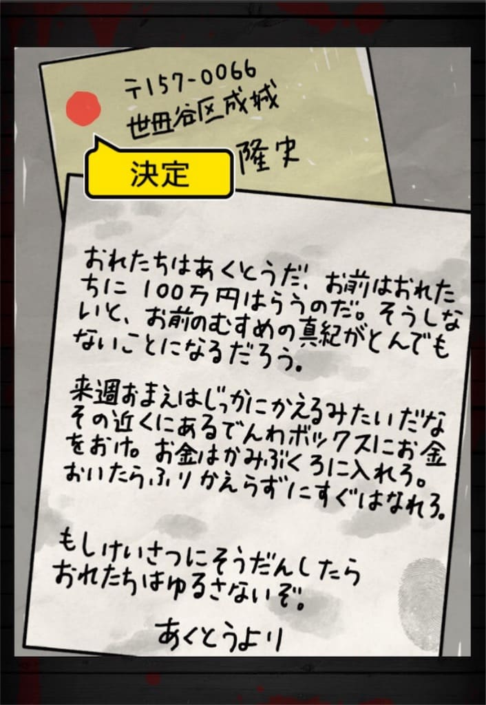 【謎解き 殺人事件BEST】 FILE.11「要領を得ない脅迫状」の攻略4