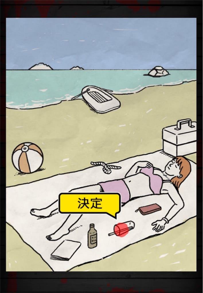 【謎解き 殺人事件BEST】 FILE.10「ビーチの眠り姫」の攻略3