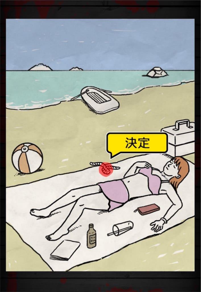 【謎解き 殺人事件BEST】 FILE.10「ビーチの眠り姫」の攻略1