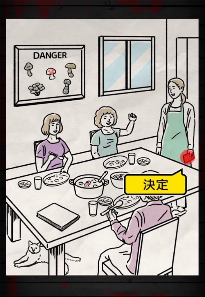 【謎解き 殺人事件BEST】 FILE.09「殺意の高まったホームパーティー」の攻略3