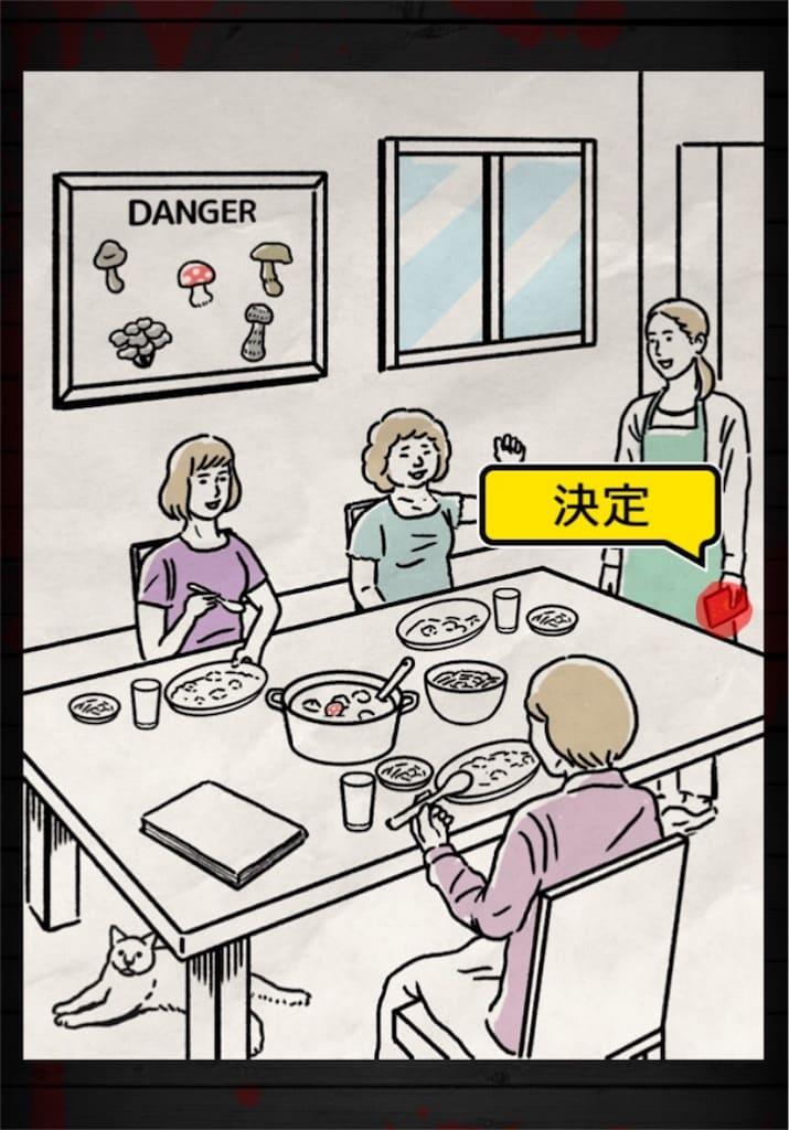 【謎解き 殺人事件BEST】 FILE.09「殺意の高まったホームパーティー」の攻略4