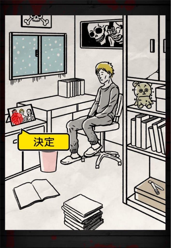 【謎解き 殺人事件BEST】 FILE.08「無感情と無関心」の攻略1