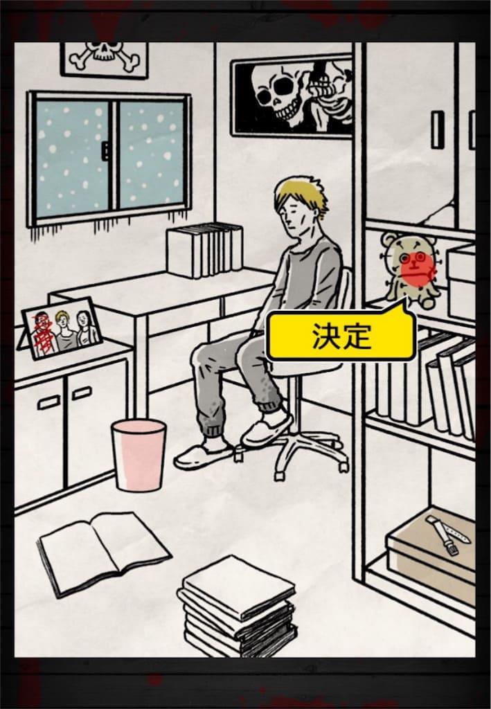 【謎解き 殺人事件BEST】 FILE.08「無感情と無関心」の攻略2
