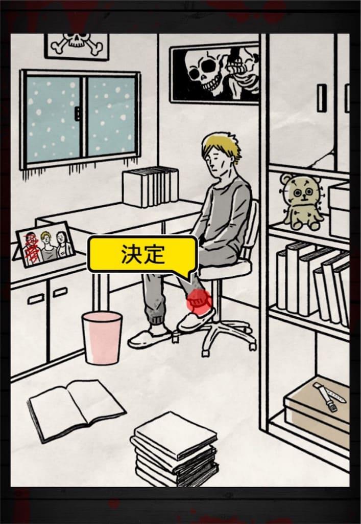 【謎解き 殺人事件BEST】 FILE.08「無感情と無関心」の攻略3