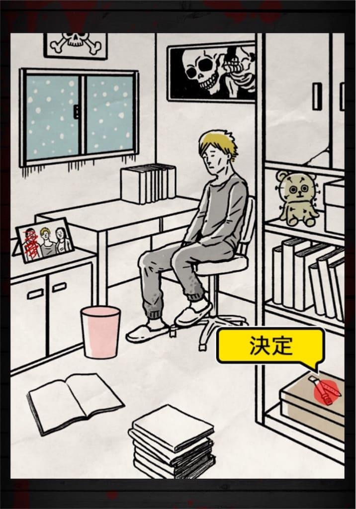 【謎解き 殺人事件BEST】 FILE.08「無感情と無関心」の攻略4