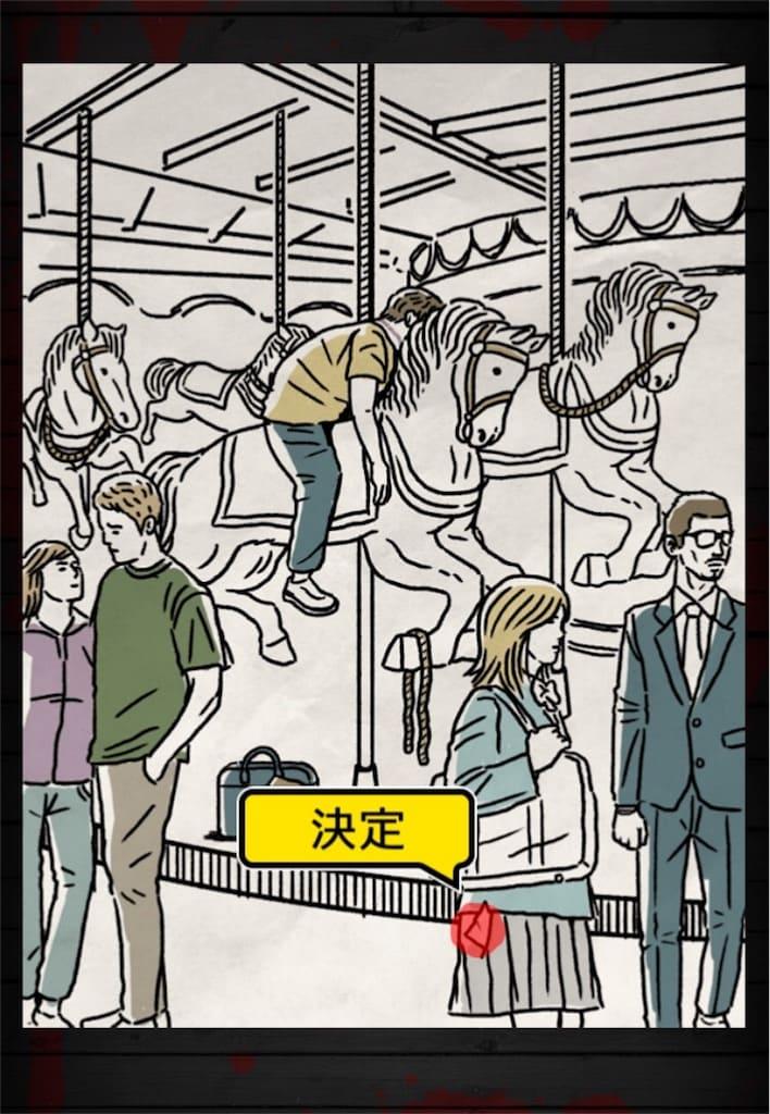【謎解き 殺人事件BEST】 FILE.07「死のメリーゴーラウンド」の攻略4