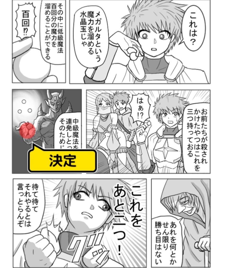 【色あせない作画崩壊】 「メガルタ」 問題3の攻略