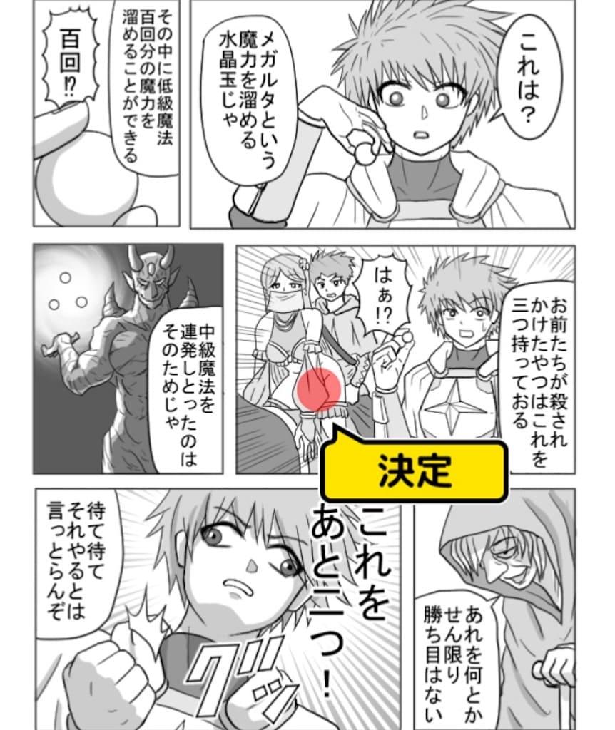 【色あせない作画崩壊】 「メガルタ」 問題4の攻略