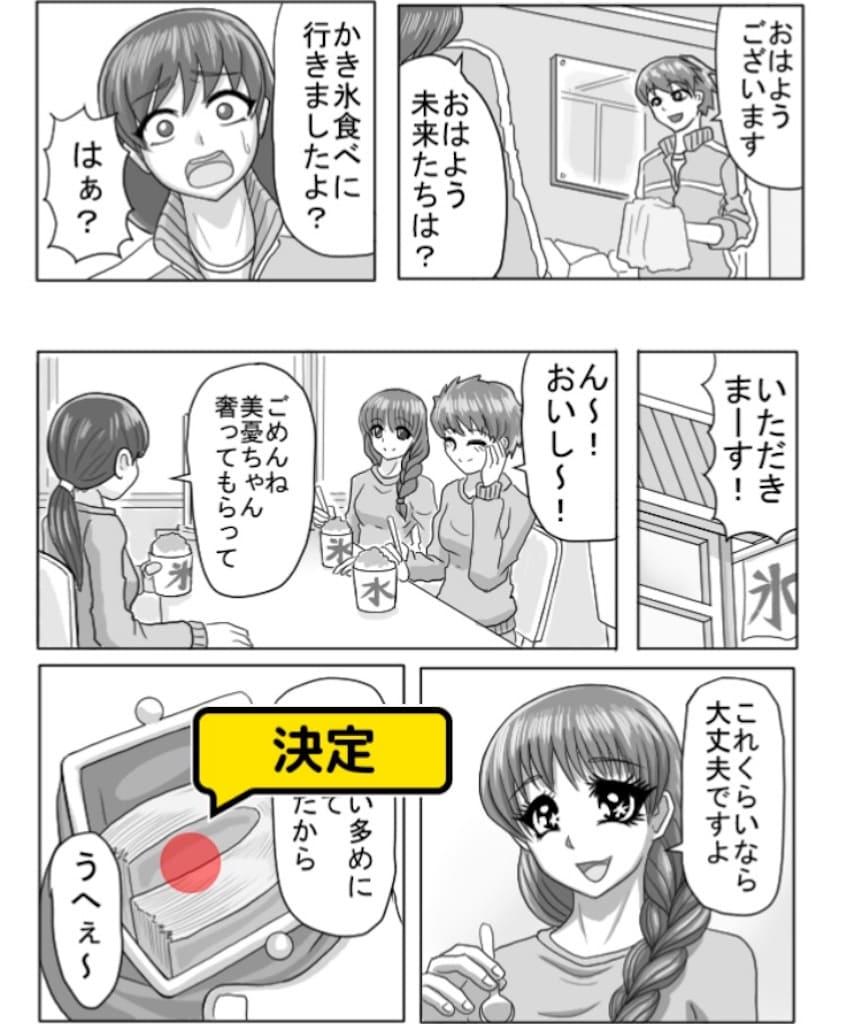 【色あせない作画崩壊】 「また!夏合宿」 問題2の攻略