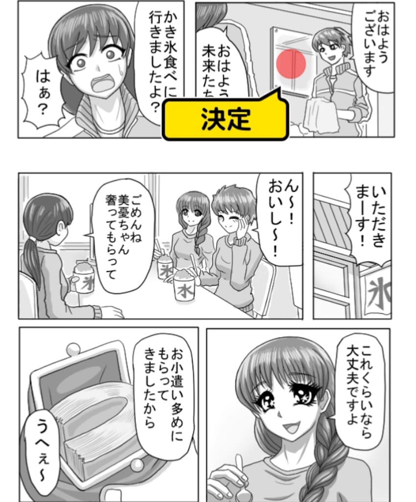 【色あせない作画崩壊】 「また!夏合宿」 問題3の攻略