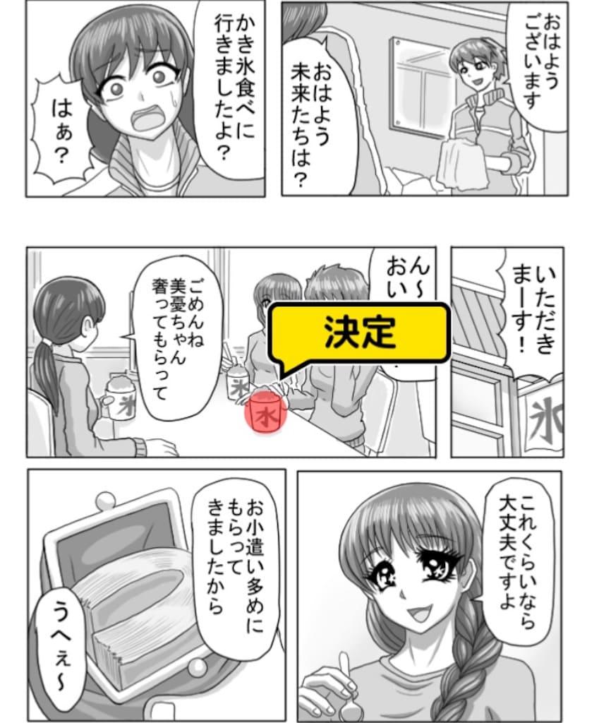 【色あせない作画崩壊】 「また!夏合宿」 問題4の攻略