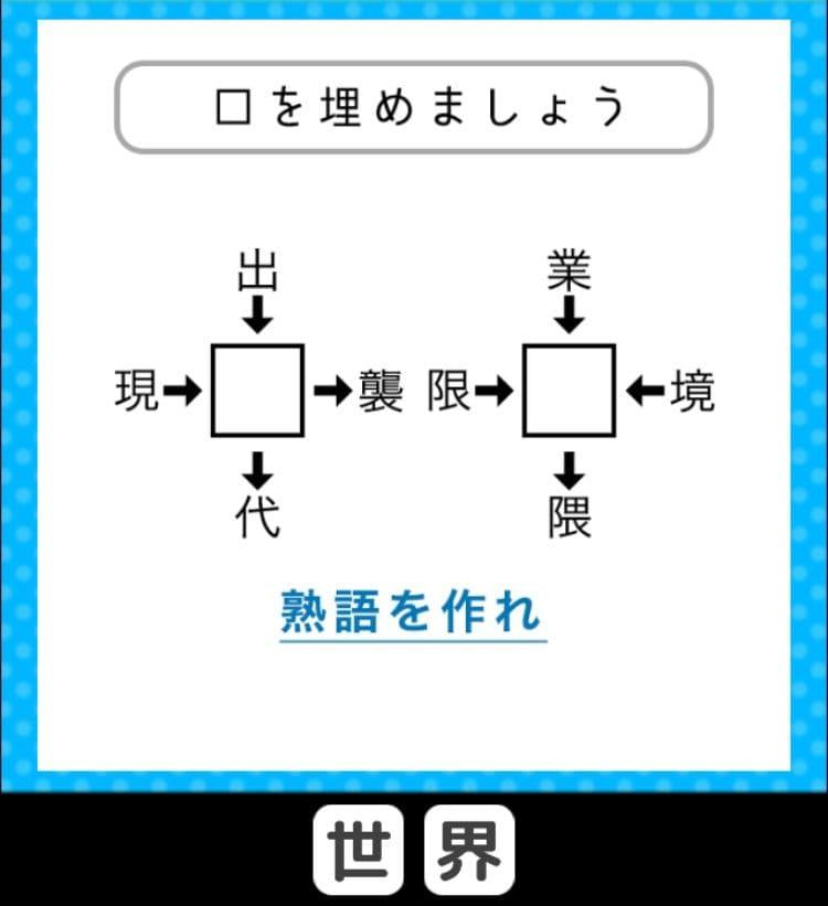 【クイズ王からの挑戦状】 ステージ2の問題9の攻略
