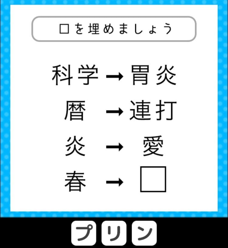 【クイズ王からの挑戦状】 ステージ2の問題10の攻略