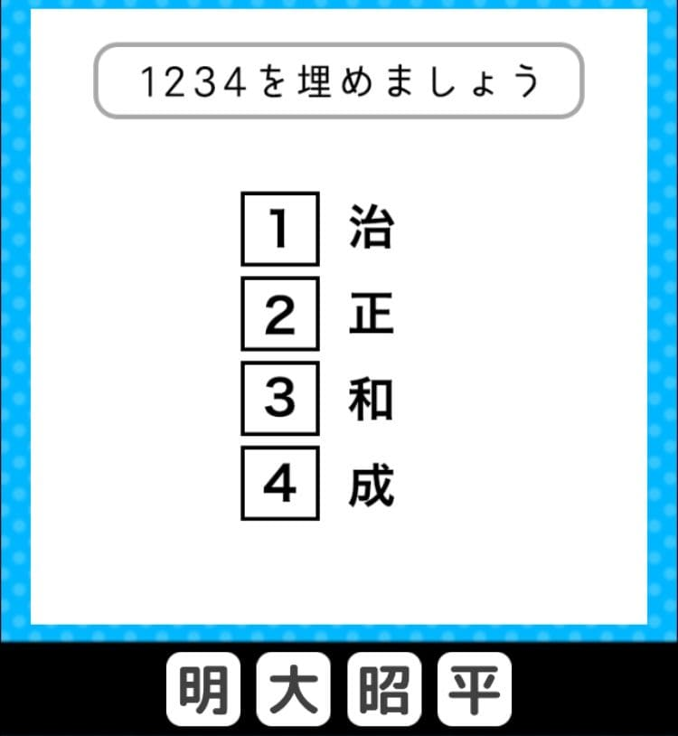 【クイズ王からの挑戦状】 ステージ2の問題17の攻略