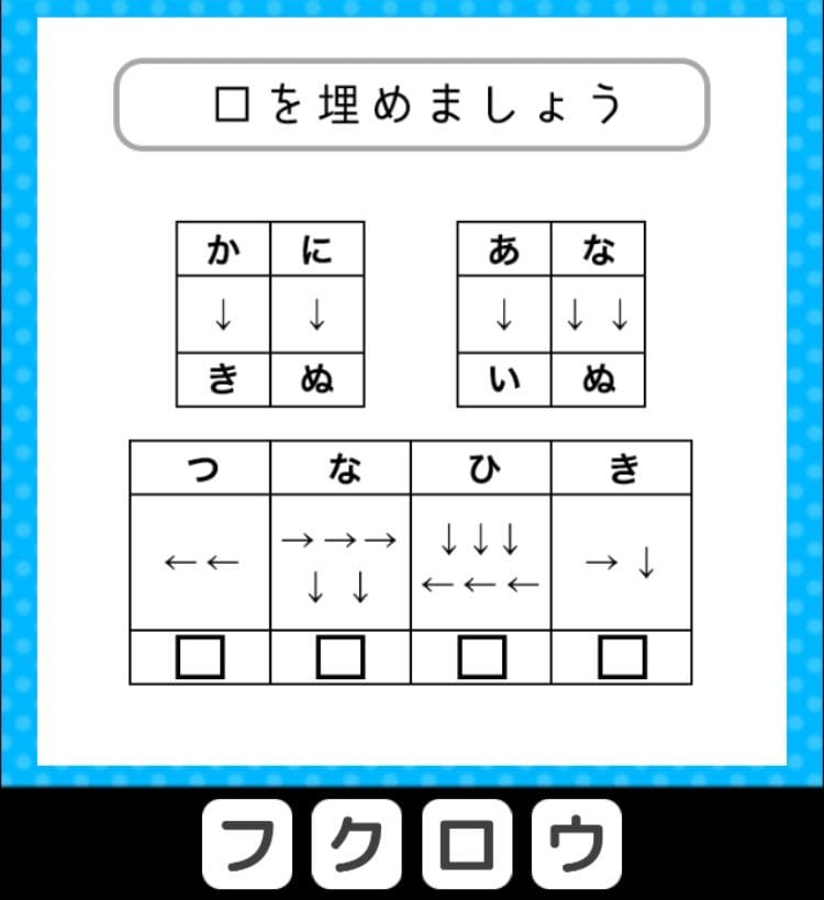 【クイズ王からの挑戦状】 ステージ2の問題29の攻略