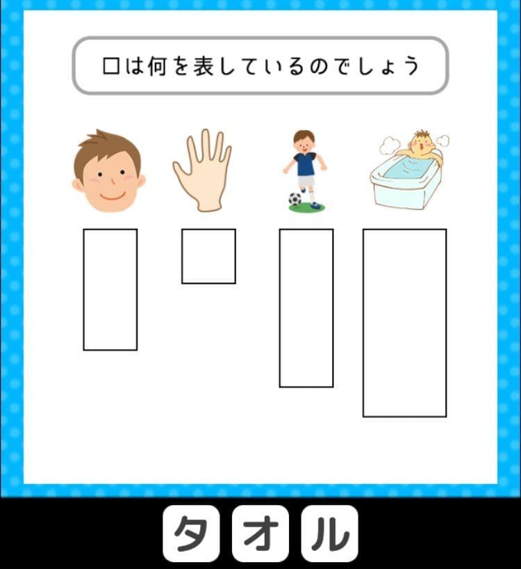 【クイズ王からの挑戦状】 ステージ2の問題31の攻略