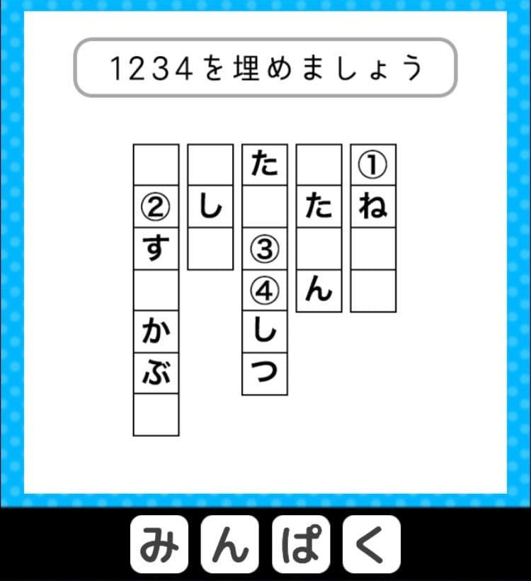 【クイズ王からの挑戦状】 ステージ2の問題32の攻略