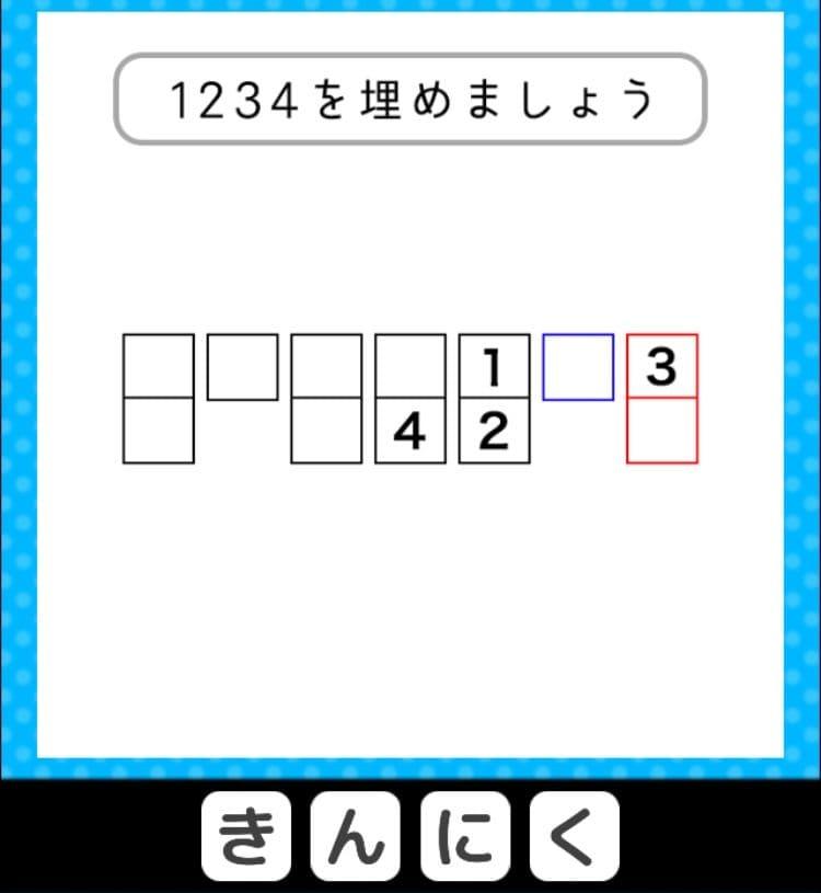 【クイズ王からの挑戦状】 ステージ2の問題37の攻略