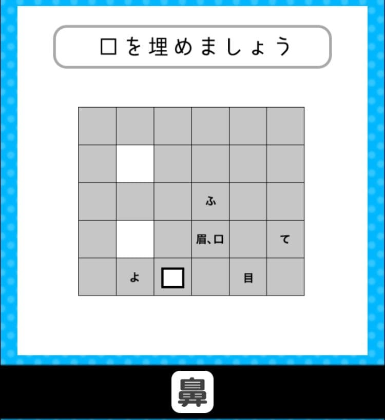 【クイズ王からの挑戦状】 ステージ2の問題39の攻略