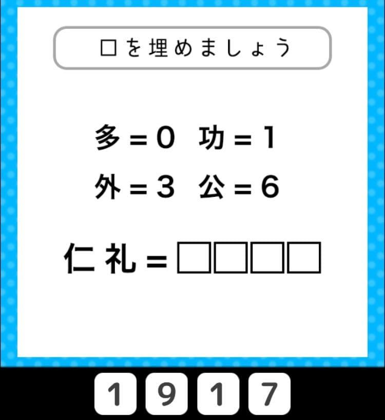 【クイズ王からの挑戦状】 ステージ2の問題47の攻略