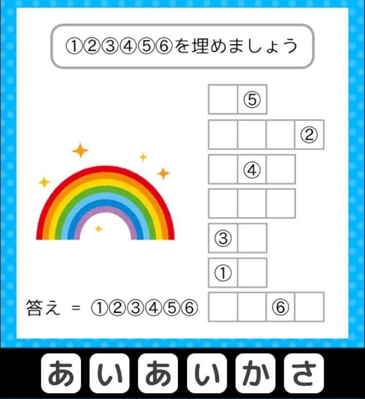 【クイズ王からの挑戦状】 ステージ3の問題10の攻略